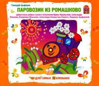 Паровозик из Ромашково (Аудиокнига CD)