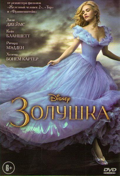 Золушка на DVD