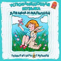 Успокаивающая музыка для мам и малышей (Аудиокнига CD)