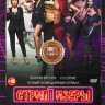 Стриптизеры (10 серий) на DVD