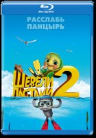 Шевели ластами 2 3D+2D (Blu-ray)