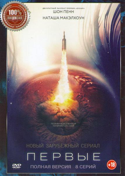 Первые (8 серий)  на DVD