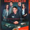 Подражатель (8 серий) на DVD