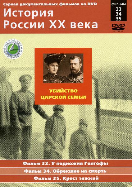 История России ХХ века 33-35 фильмы на DVD