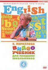 Английский язык для младших школьников 4 Часть  на DVD