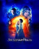 Звездная Пыль (Blu-ray)