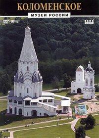 Музеи России Коломенское на DVD