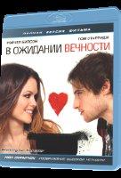 В ожидании вечности (Blu-ray)