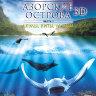 Азорские острова Киты (Азоры Киты) 3D (Blu-ray)