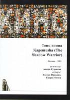 Кагемуся (Тень Воина) (2 DVD)
