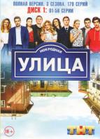 Улица 1,2,3 Сезоны (179 серий) (3 DVD)