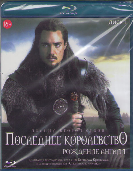 Последнее королевство 2 Сезон (8 серий) (2 Blu-ray)
