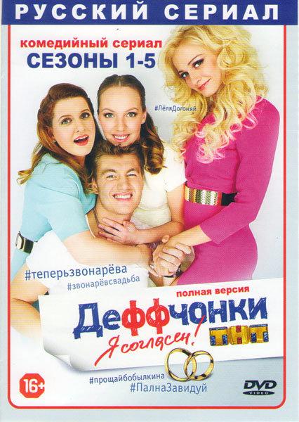 Деффчонки 1,2,3,4,5 Сезоны (102 серии) на DVD