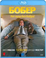 Бобер (Бобёр) (Blu-ray)*