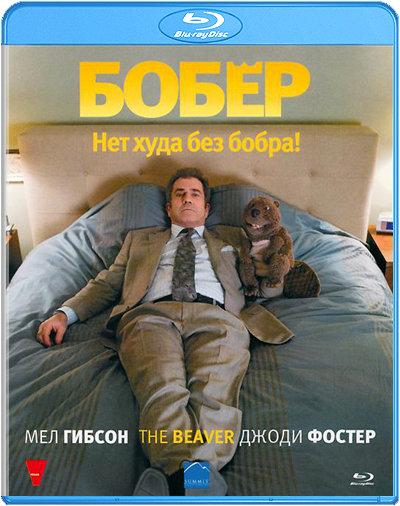 Бобер (Бобёр) (Blu-ray)* на Blu-ray