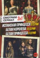 Испанская принцесса (8 серий) / Белая королева (10 серий) / Белая принцесса (8 серий)
