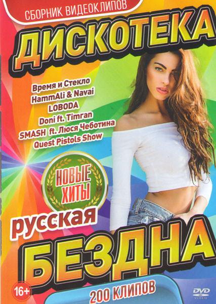 Дискотека бездна русская 200 клипов на DVD