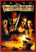 Пираты Карибского моря HD DVD