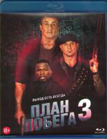План побега 3 (Blu-ray)