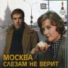Москва слезам не верит (Blu-Ray)* на Blu-ray