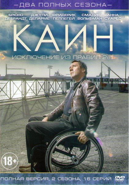 Каин Исключение из правил (Капитан Каин) 1,2 Сезоны (16 серий) на DVD