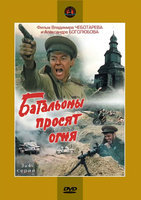 Батальоны просят огня (3 - 4 серии) на DVD