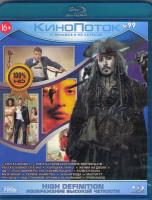 Кинопоток 99 (Слуга народа 2 / Пираты Карибского моря 5 / Холодное танго / Жених на двоих / Ад / Трансформеры Последний рыцарь / Если б я была мужчино