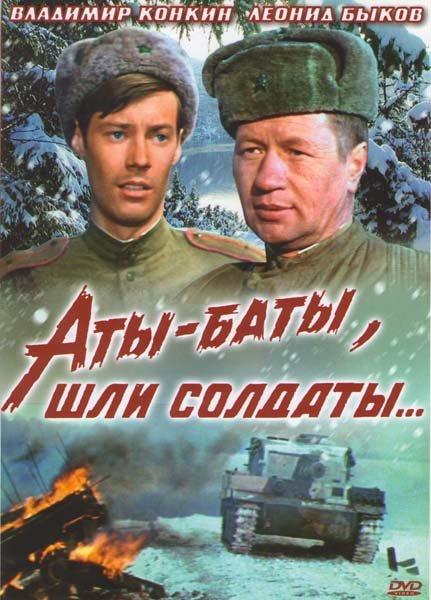 Аты-баты, шли солдаты... на DVD