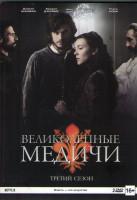 Великолепные Медичи 3 Сезон (8 серий) (2 DVD)