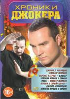 Хроники Джокера (Джокер 2 Операция Капкан (4 серии)  / Джокер (2 серии) (2004) /Джокер (8 серий) (2010) / Джокер Возмездие (2 серии))