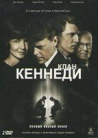 Клан Кеннеди (Династия Кеннеди) 1 Сезон (8 серий) (2 DVD)