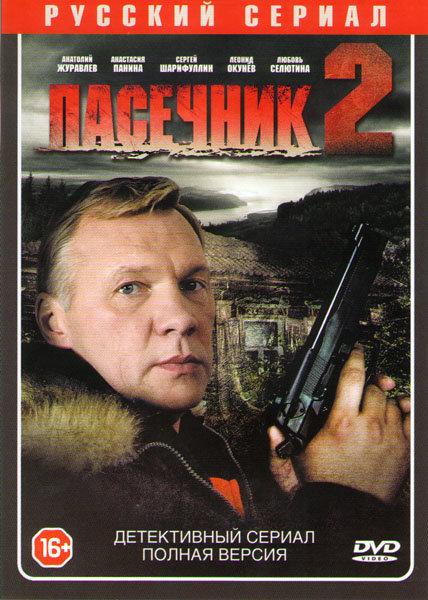 Пасечник 2 Сезон (32 серии) на DVD