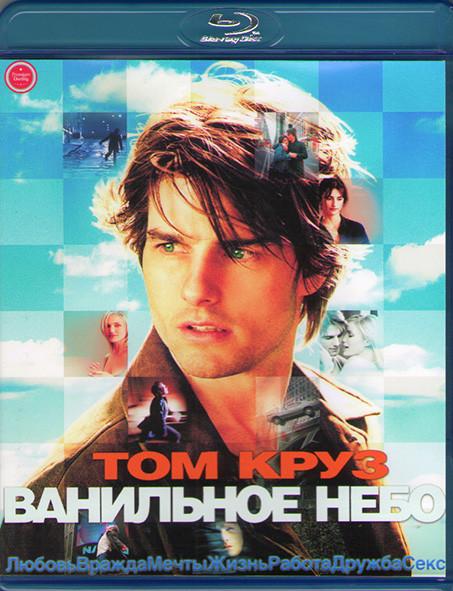Ванильное небо (Blu-ray)* на Blu-ray