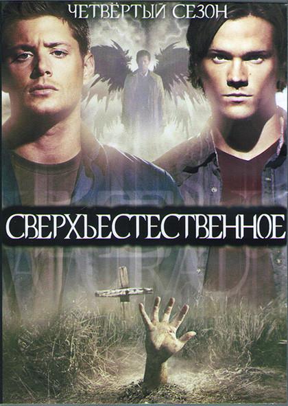 Сверхъестественное 4 Сезон (22 серии) (3DVD) на DVD