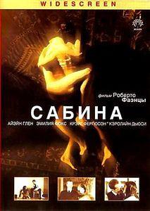 Сабина на DVD