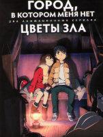 Город в котором меня нет ТВ (12 серий) / Цветы зла ТВ (13 серий) (2 DVD)