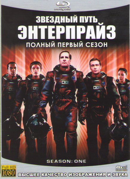 Звездный путь энтерпрайз 1 Сезон (26 серий) (4 Blu-ray) на Blu-ray
