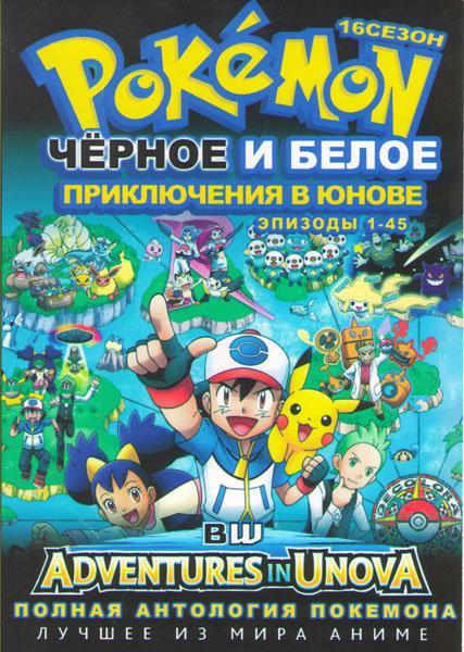 Покемон 16 Сезон Черное и Белое 3 Приключения в Юнове (45 серий) (4 DVD) на DVD