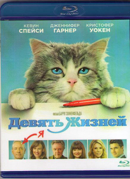 Девять жизней (Blu-ray)* на Blu-ray