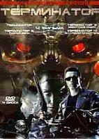 Терминатор / Терминатор 2 Судный день / Терминатор 3 Восстание машин / Терминатор 4 Да придет спаситель (4 DVD)