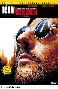 Ронин/Леон на DVD