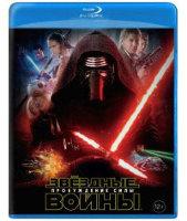 Звездные войны 7 Эпизод Пробуждение силы 3D+2D (Blu-ray)