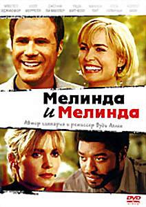 Мелинда и Мелинда на DVD