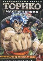 Торико (50 серий) (2 DVD)