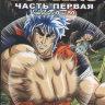 Торико (50 серий) (2 DVD) на DVD