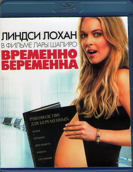 Временно беременна (Blu-ray)* на Blu-ray