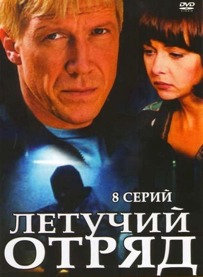 Летучий отряд (8 серий) на DVD