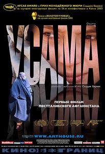 Осама  на DVD