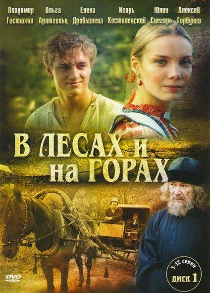 В лесах и на горах (24 серии) (2 DVD)* на DVD