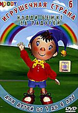 Игрушечная страна 6: Нодди бежит за радугой  на DVD